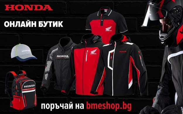 За първи път у нас: Продават мотоциклети Honda онлайн