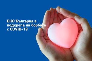 ЕКО България дарява 100 000 лв.