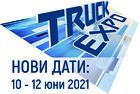 Отлагат провеждането на изложението Truck Expo 2020