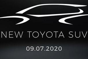 Toyota обяви премиерата на нов кросоувър
