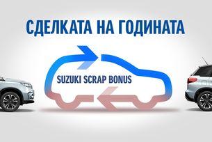 Скрапинг бонус за клиентите на Suzuki България