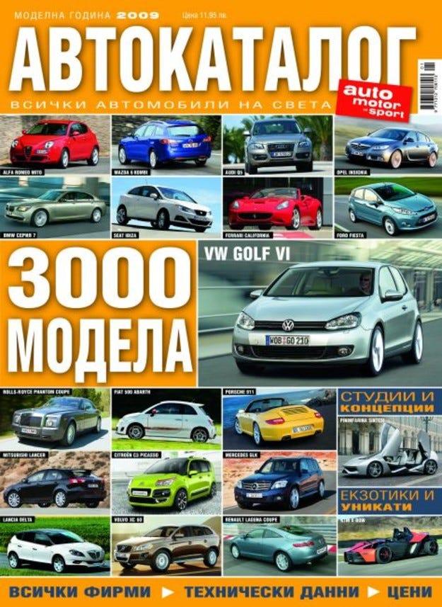 Автокаталог 2009: Нова година, нов каталог