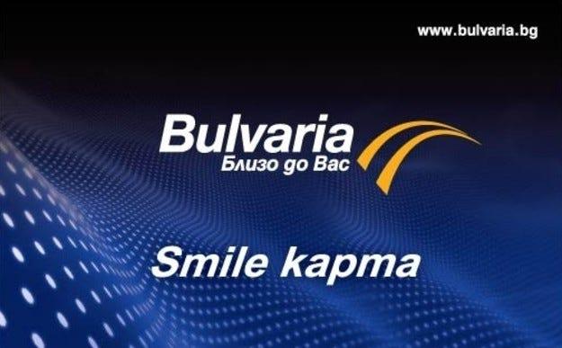 Булвария провежда инициатива Усмихни се! Дай предимство!