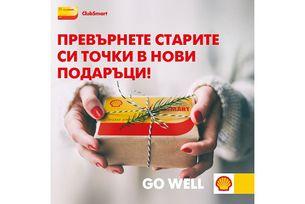Мъжки играчки от Shell България