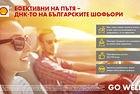 Shell проучва поведението, свързано с шофирането