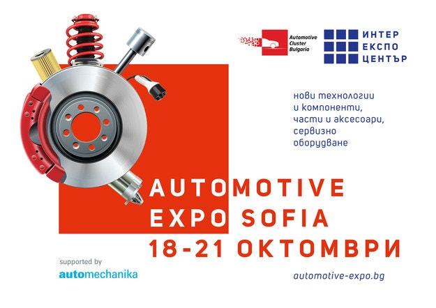 Automotive Forum& Expo 2018 Sofia за първи път