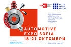 Automotive Forum& Expo 2018 Sofia за първи път