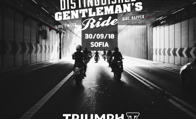 За пореден път Distiguished Gentleman's Ride