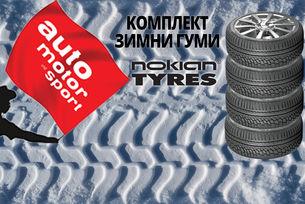 Финал на игра с Nokian Tyres