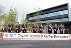 oyota откри нов изследователски център