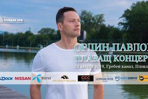 Eurfdrive участва в плаващия концерт на Орлин Павлов