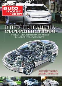 Хибридните системи на Тойота