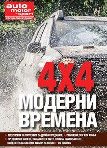 4х4 Модерни времена 2014