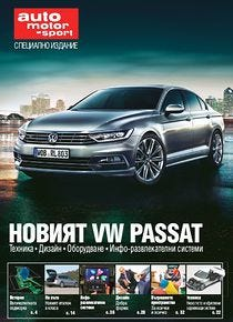 Новият VW PASSAT 2015