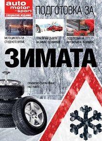 Подготовка за зимата 2015