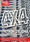 4х4 Четири сезона 2016
