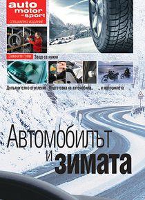 Автомобилът и зимата 2016