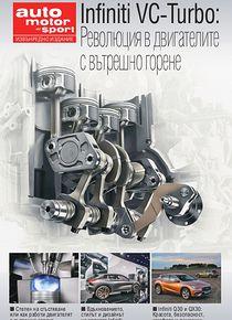 Infiniti VC-Turbo 2017