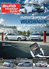 VOLKSWAGEN и електрическите автомобили от А до Я 2017