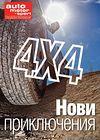 4X4 Нови приключения 2017