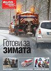Готови за зимата 2017
