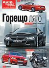 Горещо лято с BMW 2017