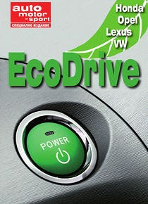 EcoDrive 2013