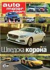 auto motor und sport Брой 08/2016