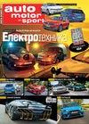 auto motor und sport Брой 09/2016