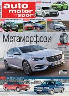 auto motor und sport Брой 04/2017