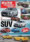 auto motor und sport Брой 06/2017