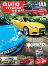 auto motor und sport Брой 07/2017