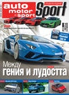 auto motor und sport Брой 08/2017