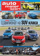 auto motor und sport Брой 09/2017