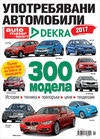 Употребявани автомобили 2017