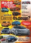 auto motor und sport Брой 10/2017