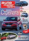 auto motor und sport Брой 11/2017