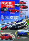 auto motor und sport Брой 02/2018