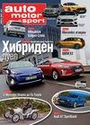 auto motor und sport Брой 03/2018