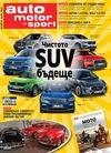 auto motor und sport Брой 05/2018
