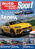 auto motor und sport Брой 07/2018