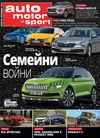 auto motor und sport Брой 08/2018