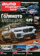 auto motor und sport Брой 09/2018