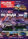 auto motor und sport Брой 10/2018