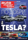 auto motor und sport Брой 11/2018