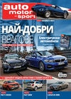 auto motor und sport април 2019