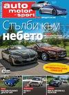 auto motor und sport октомври 2019