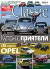 auto motor und sport януари/февруари 2020
