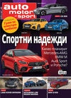 auto motor und sport март 2020
