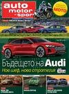 auto motor und sport юни 2020